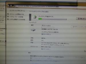 Windowsバックアップ